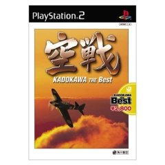 空戦(KADOKAWA THE Best)