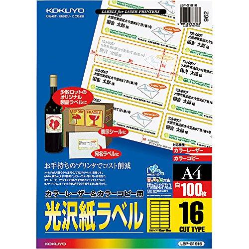 コクヨ カラーレーザー カラーコピー ラベル 光沢 16面 100枚 LBP-G1916
