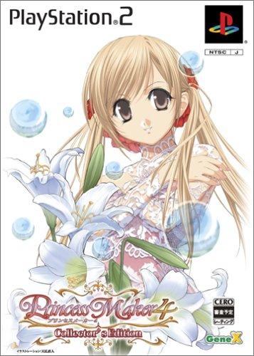 プリンセスメーカー4 コレクターズエディション(限定版)