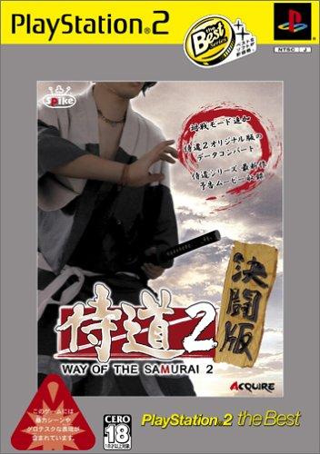 侍道2 決闘版 PlayStation2 the Best