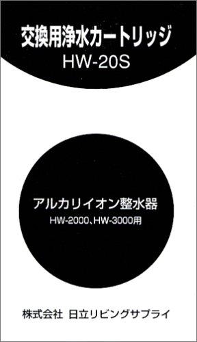 HITACHI 交換カートリッジ (活性炭) HW-20S