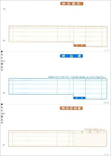 応研 納品書(納控・納・受領・ページプリンタ用) HB021