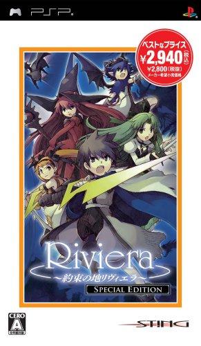 Riviera~約束の地リヴィエラ~ SPECIAL EDITION