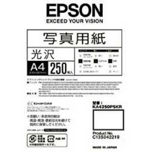 EPSON 写真用紙[光沢] A4 250枚 KA4250PSKR