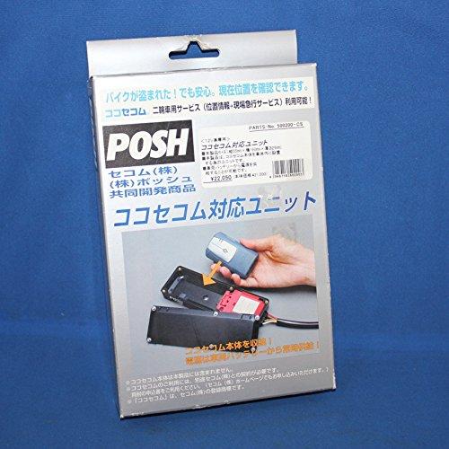 ポッシュ(POSH) ココセコム対応ユニット ココセコム用 500200-CS