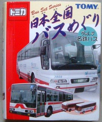 トミカ 日本全国バスめぐり Vol.4 名鉄バス