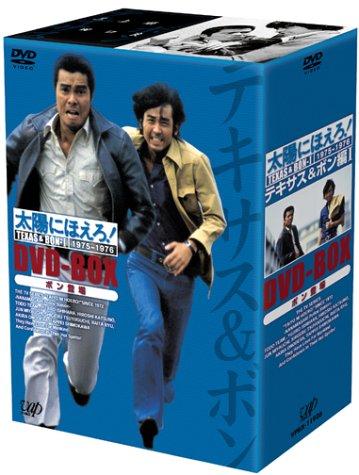 太陽にほえろ! テキサス&ボン編I DVD-BOX「ボン登場」[un]