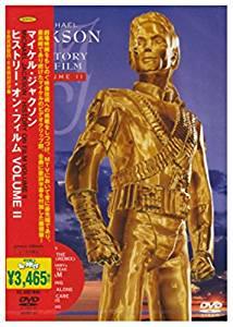 ヒストリー・オン・フィルム VOLUME II [DVD][un]