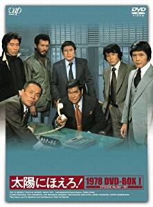 太陽にほえろ! 1978 DVD-BOXI[un]