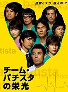 チーム・バチスタの栄光 [DVD][un]