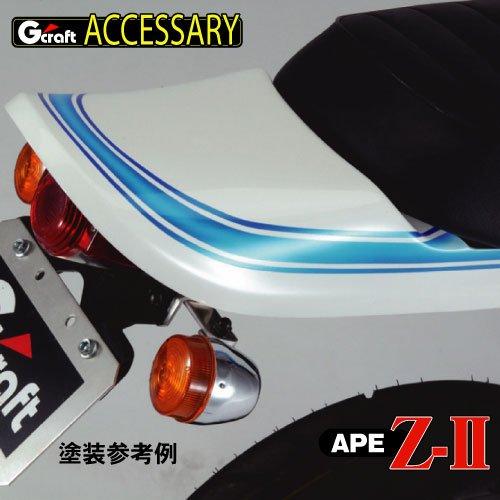 Gクラフト(Gcraft) シートカウル Z2タイプ 白 エイプ50/100 33513