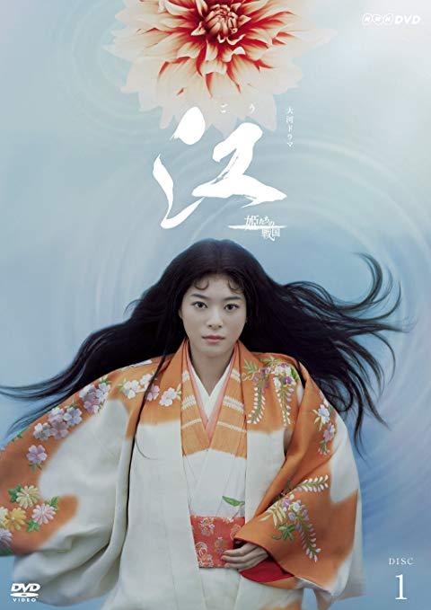 NHK大河ドラマ 江 姫たちの戦国 完全版 DVD-BOX 第壱集[un]