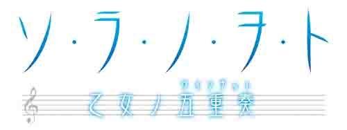 ソ・ラ・ノ・ヲ・ト 乙女ノ五重奏(限定版)