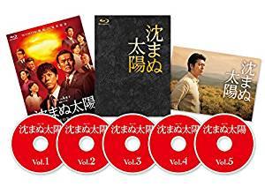 沈まぬ太陽 Blu-ray BOX[un]