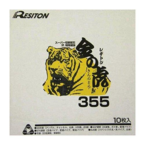 レヂトン 切断砥石 金の虎 (10枚入) 355X2.6X25.4 AZ36T