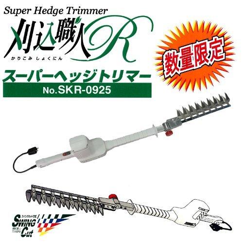 ARS 刈込職人R 電動 スーパーヘッジトリマー No.SKR-0925