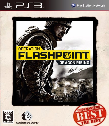OPERATION FLASHPOINT : DRAGON RISING【Codemasters THE BEST】