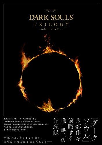 DARK SOULS TRILOGY -Archive of the Fire-[un]