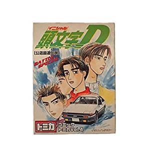 コミックトミカVol.4 「頭文字D」~公道最速伝説~[un]