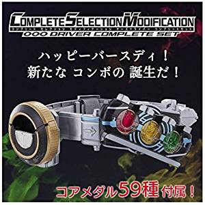 COMPLETE SELECTION MODIFICATION OOO DRIVER COMPLETE SET (CSMオーズドライバーコンプリートセット)[un]