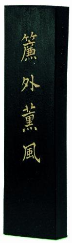 墨運堂 固形墨 簾外薫風 1008 10丁型