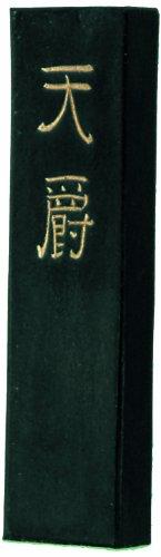 墨運堂 固形墨 天爵 2209 10丁型