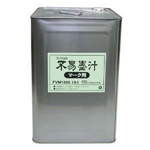 墨汁 (18L) FVM1800
