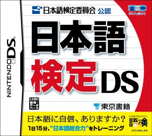 日本語検定 DS[un]