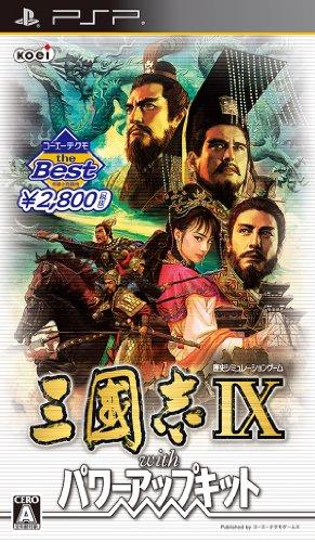 コーエーテクモ the Best 三國志IX with パワーアップキット