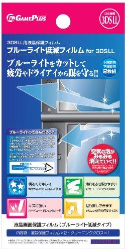 ブルーライト低減フィルム for 与え 3DS デポー un LL