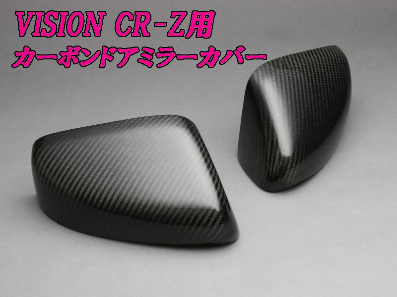 [VISION]ZF1 CR-Z用カーボンドアミラーカバー