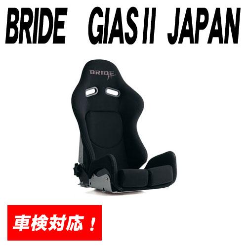 [BRIDE]GIASII JAPAN(ガイアス2ジャパン)ブリッド シート(スーパーアラミド製ブラックシェル_スエード調生地ブラック_ロークッション_G32NNR)<車検対応