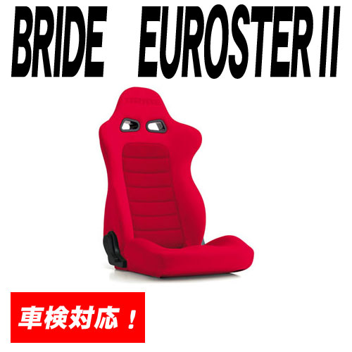 [BRIDE]EUROSTERII(ユーロスター2)ブリッド リクライニングシート(シートヒーター付_レッドBE_E35BBN)<車検対応>