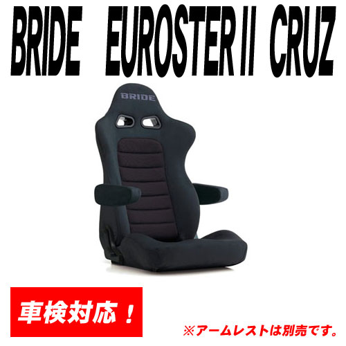 [BRIDE]EUROSTERII CRUZ(ユーロスター2クルーズ)ブリッド リクライニングシート(シートヒーター付_チャコールグレーBE_E57KKN)<車検対応>