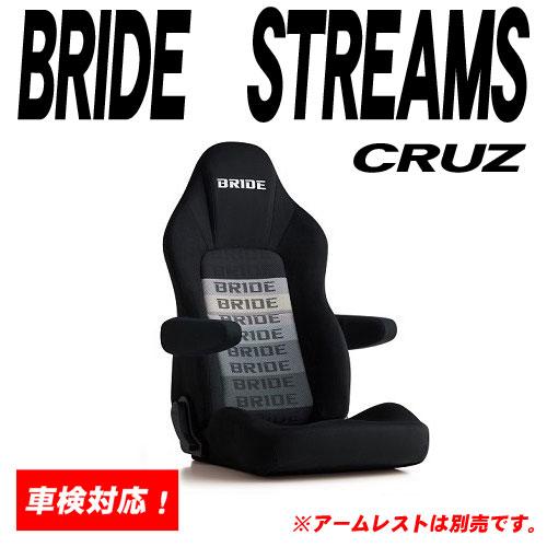 [BRIDE]STREAMS CRUZ(ストリームス クルーズ)ブリッド メディカルコンフォートシート(シートヒーター無_グラデーションロゴBE_I32AGN)<車検対応>