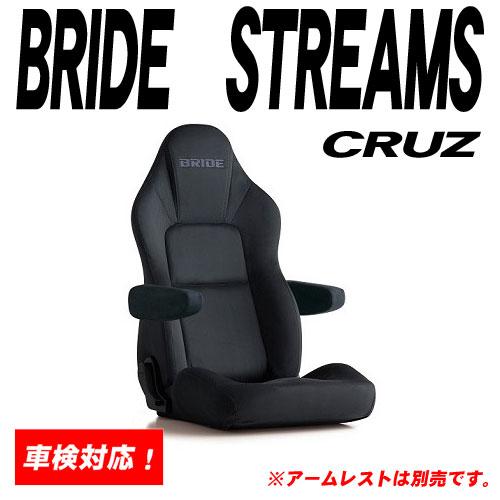 [BRIDE]STREAMS CRUZ(ストリームス クルーズ)ブリッド メディカルコンフォートシート(シートヒーター付_チャコールグレーBE_I35KKN)<車検対応>