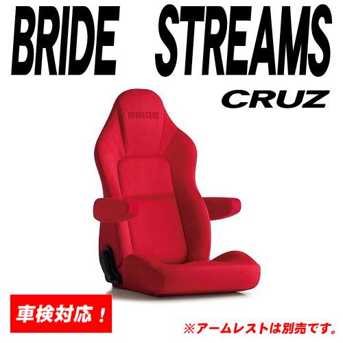 [BRIDE]STREAMS CRUZ(ストリームス クルーズ)ブリッド メディカルコンフォートシート(シートヒーター付_レッドBE_I35BBN)<車検対応>