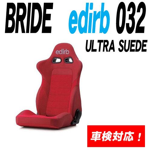 [BRIDE]edirb 032 ULTRA SUEDE(エディルブ032ウルトラスエード)ブリッド コンフォートリクライニングシート(シートヒーター付_レッド_E35RNB)<車検対応>