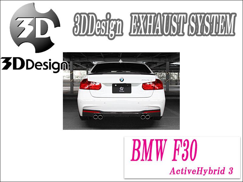 [3DDesign]BMW F30 ActiveHybrid3(N55B30A-M)用マフラー