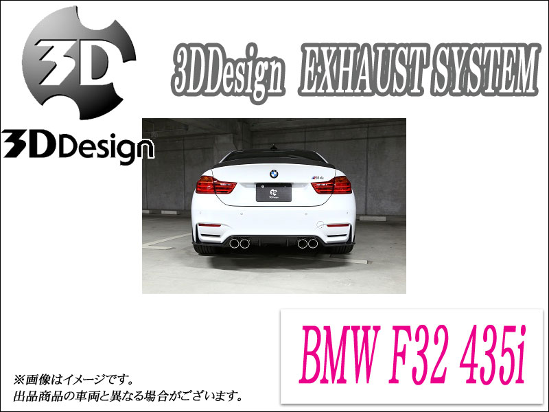 [3DDesign]BMW F32 435i_M-Sport(N55)用マフラー