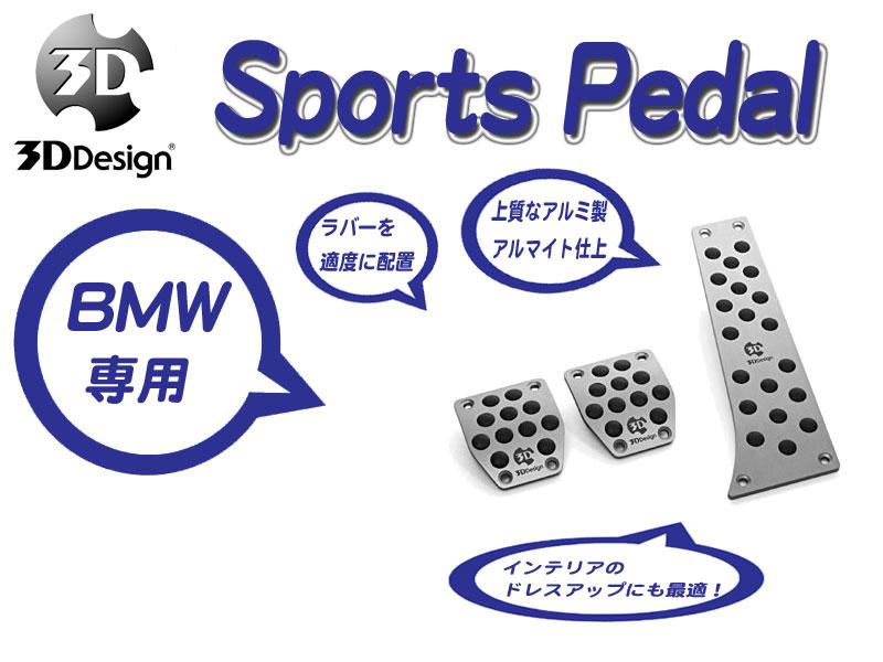 [3D Design]BMW E65(7シリーズ_MT車_左ハンドル)用スポーツペダルセット