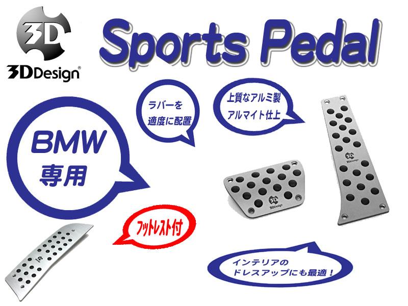 [3D Design]BMW F30(3シリーズ_AT車_フットレスト付)用スポーツペダルセット