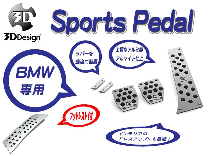 [3D Design]BMW F82(M4_MT車_右ハンドル_フットレスト付)用スポーツペダルセット