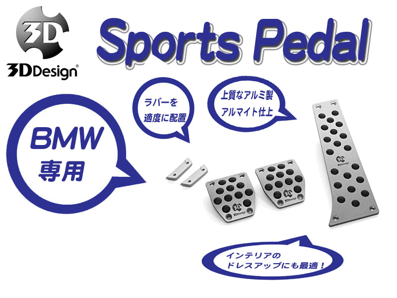 [3D Design]BMW F26(X4_MT車_右ハンドル)用スポーツペダルセット