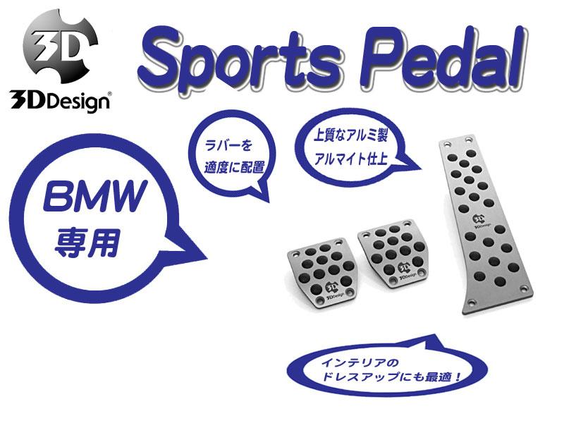 [3D Design]BMW F87(M2_MT車_左ハンドル)用スポーツペダルセット