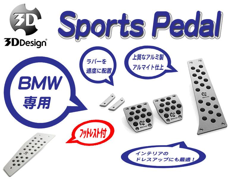 [3D Design]BMW E84(X1_MT車_右ハンドル_フットレスト付)用スポーツペダルセット