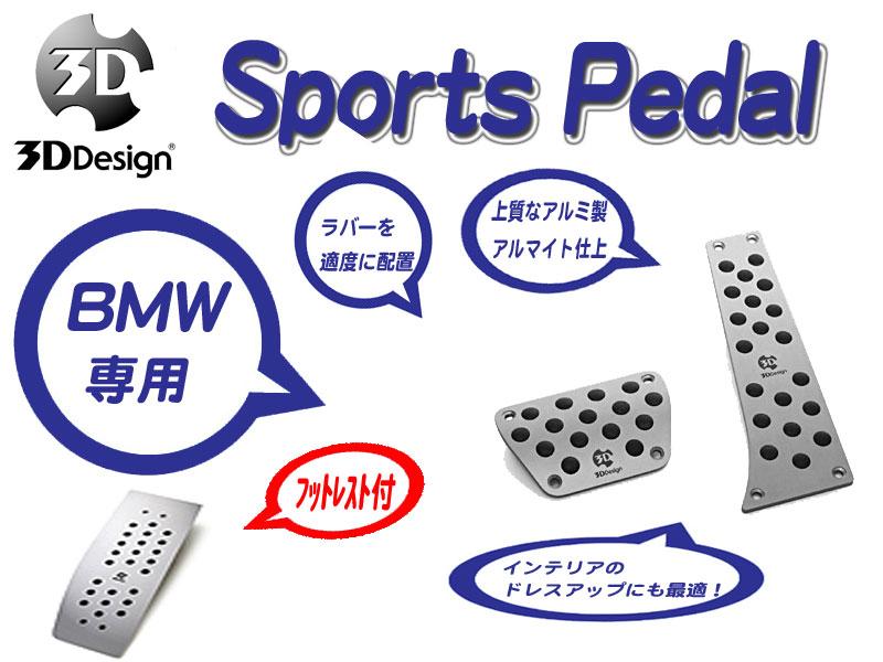 [3D Design]BMW E70(X5_AT車_フットレスト付)用スポーツペダルセット
