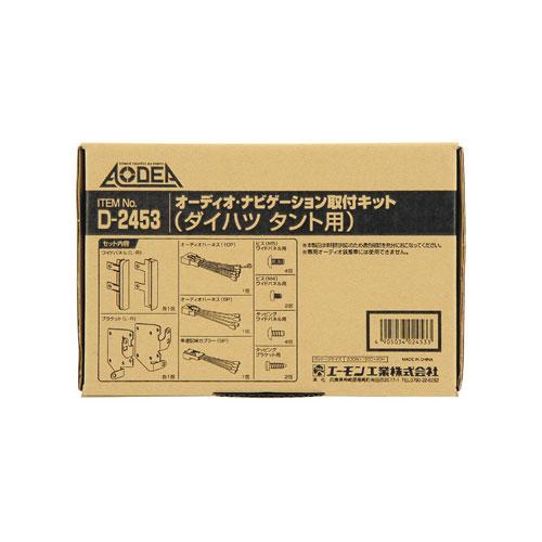 [エーモン]オーディオ・ナビゲーション取付キット/LA600.610系タント用(D2453)