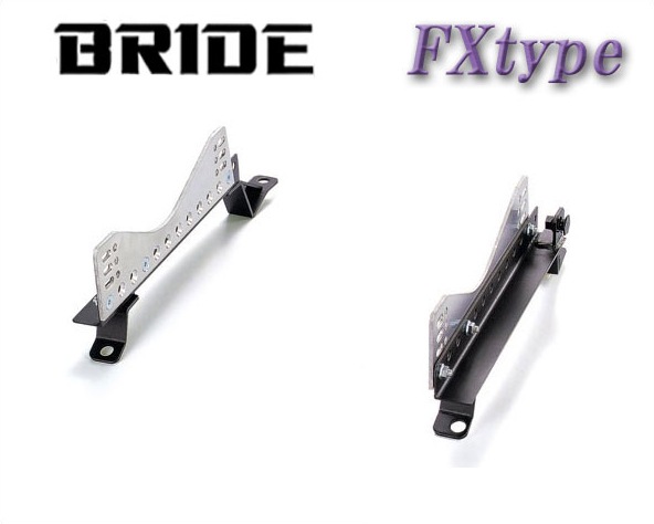 FIA規格取得 世界トップレベルの精度と性能 安心の3年保証 BRIDE_FXタイプ DC1_DC2_DB6_DB7_DB8 2WD 用ブリッド純正シートレール タイプR含む インテグラ 信用 フルバケ用 激安通販