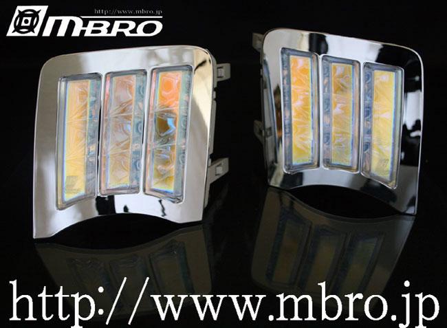 [MBRO]ZVW30 プリウス用LEDウィンカー(シャドーミラー/クロームリム)